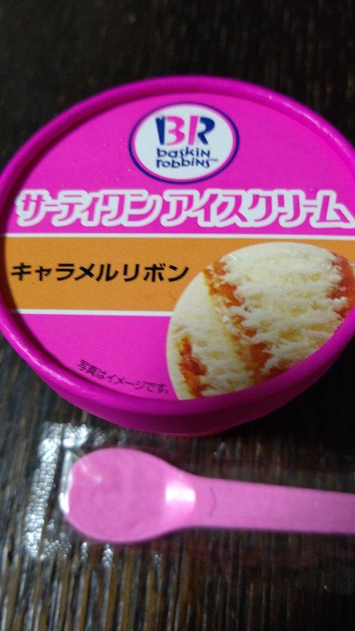 サーティワンアイスクリーム.jpg