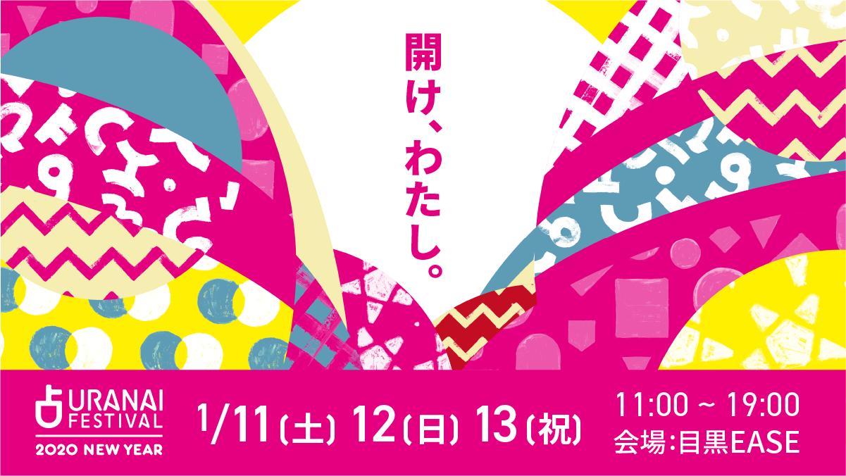 占いフェス2020.png