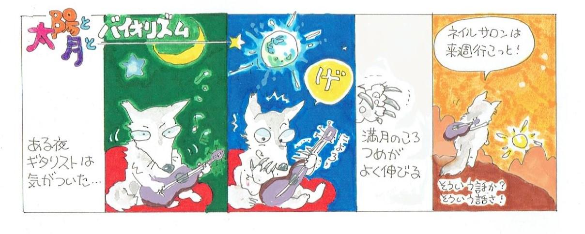 月のリズム (2).jpeg