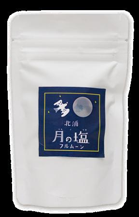 月の塩フルムーン.png