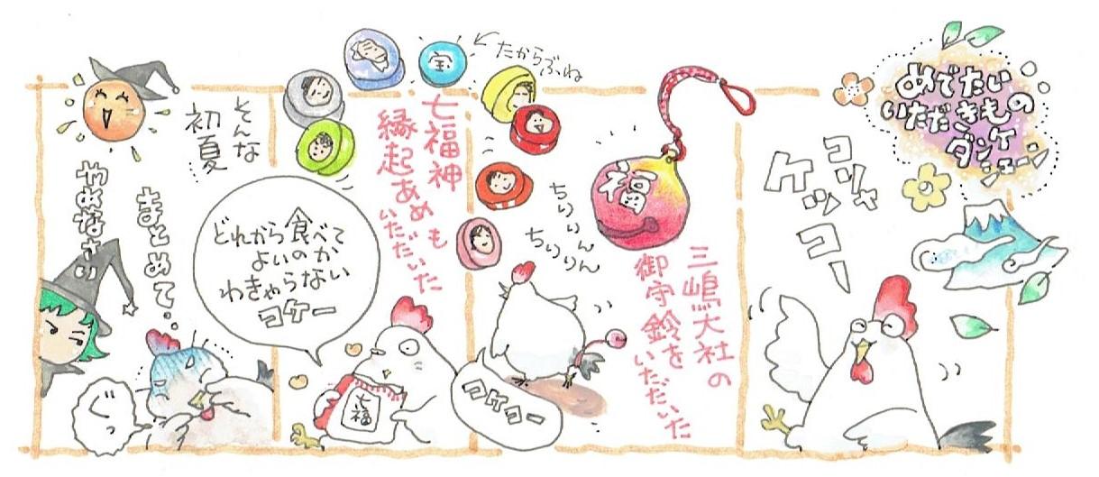 水野玲漫画6月.jpeg