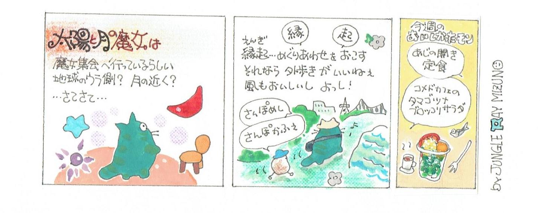 玲さん漫画4月.jpg