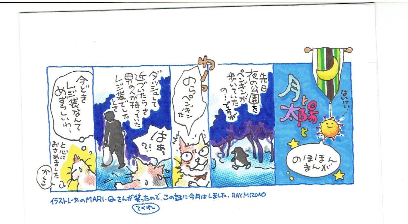 玲さん漫画20・10.jpeg