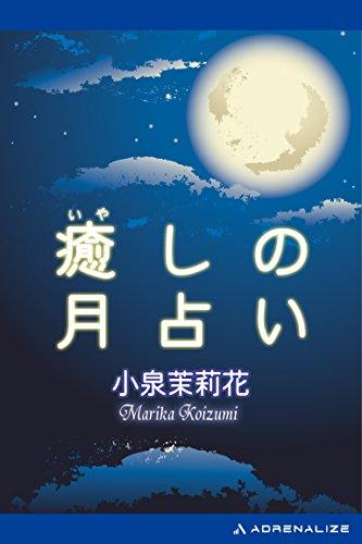 癒しの月占い(電子書籍).jpg
