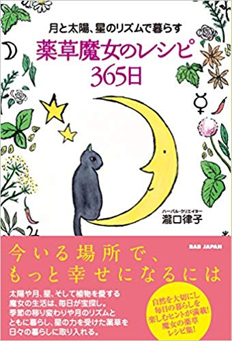 薬草魔女のレシピ365日.jpg